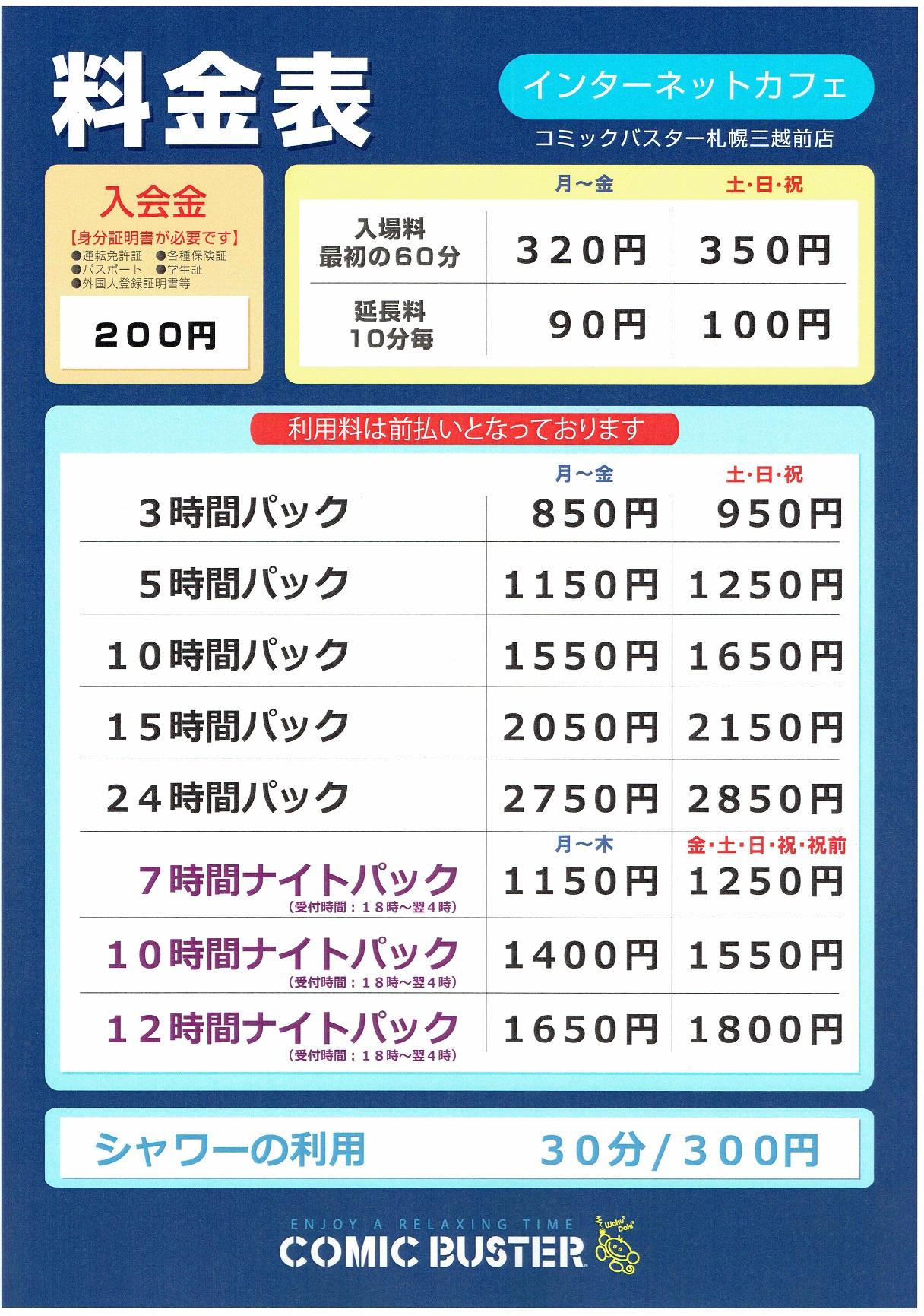 漫画 喫茶 札幌 安い