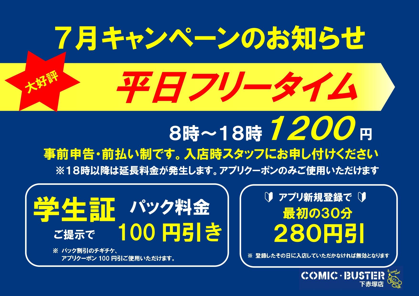 下赤塚店7月キャンペーン
