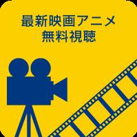 最新映画・アニメ視聴可