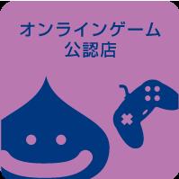 オンラインゲーム公認店