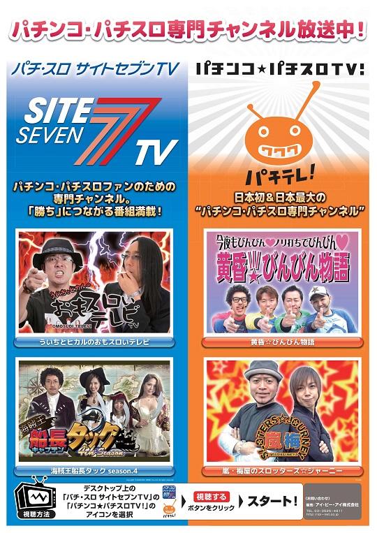 コミックバスターPLAX  戸塚 サイトセブンTV パチンコ スロット 動画