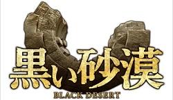 コミックバスターPLAX 戸塚 黒い砂漠 オンラインゲーム