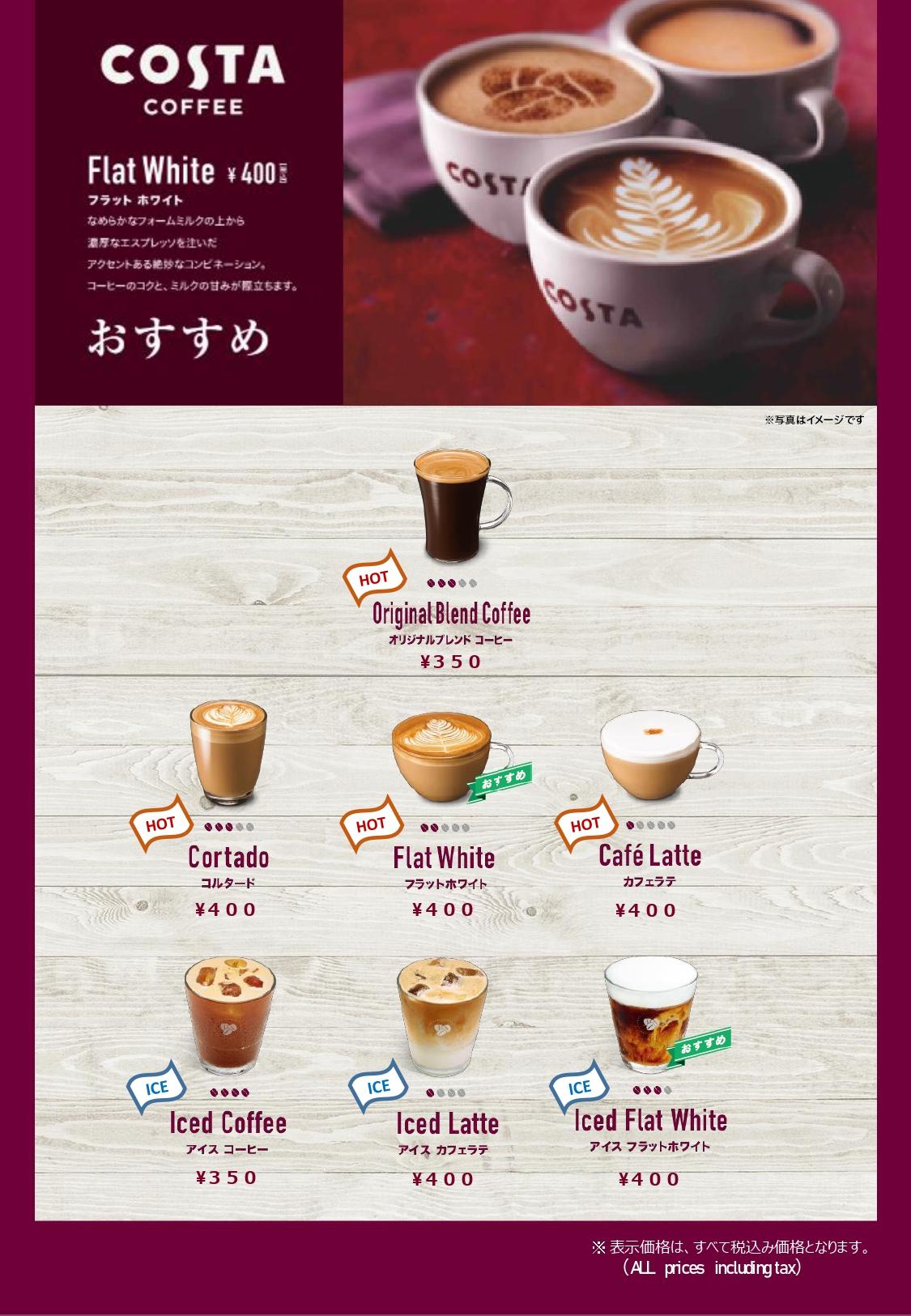 コスタコーヒー販売メニュー