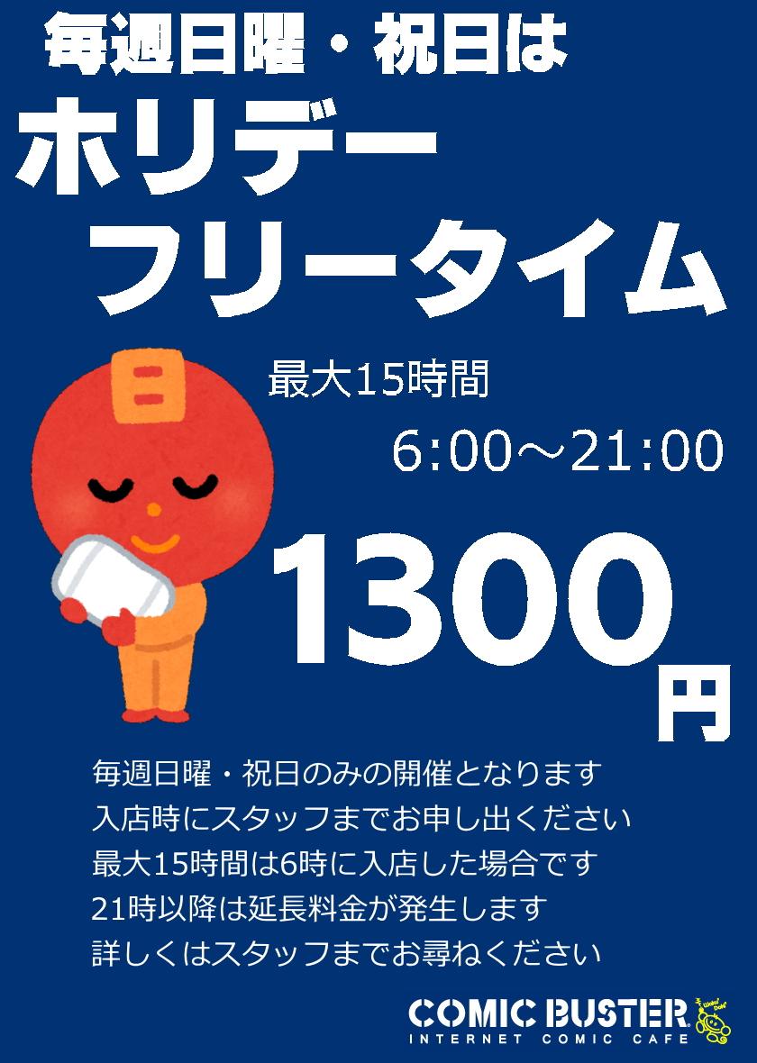 豊田駅北口店 ホリデーフリータイム