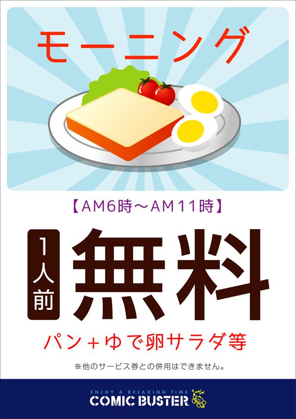 ネットカフェ&漫画(マンガ)喫茶のコミック・バスター安城店モーニング