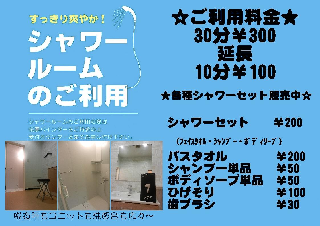 コミックバスターPLAX 戸塚 シャワー 値段 価格