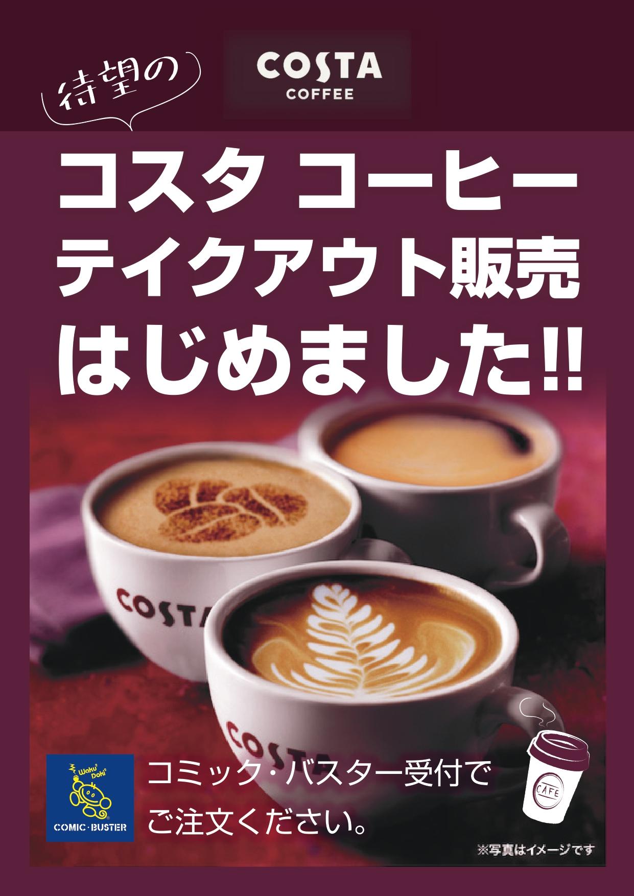 コスタコーヒーテイクアウト販売
