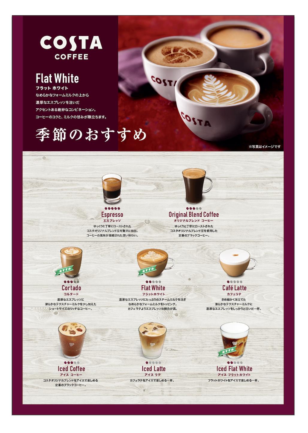 コスタコーヒー導入しました!