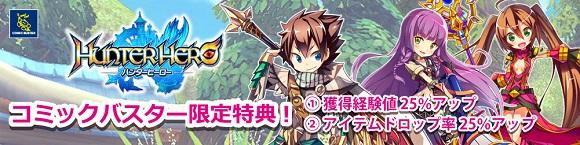コミックバスターPLAX 戸塚店 ハンターヒーロー オンラインゲーム