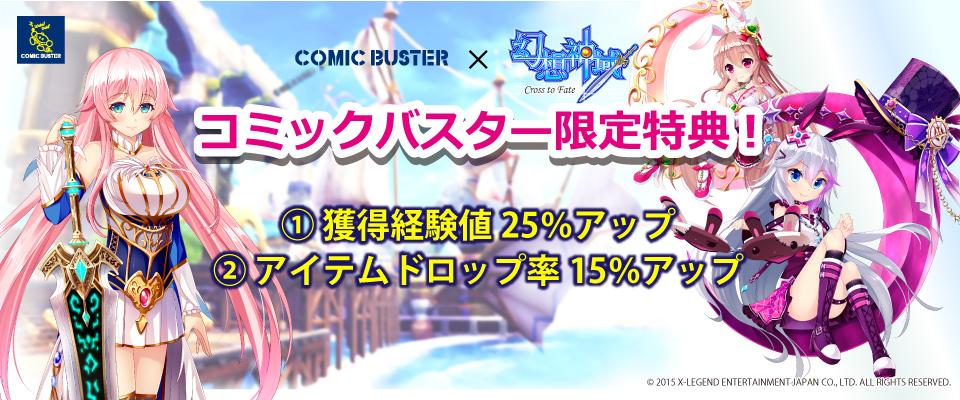 コミックバスターPLAX 幻想神域 オンラインゲーム
