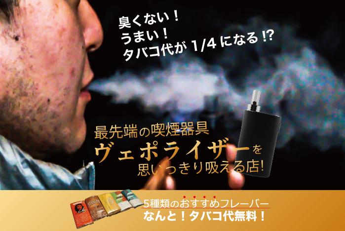 コミックバスター中川野田店はヴェポライザー貸出中!タバコ代無料!