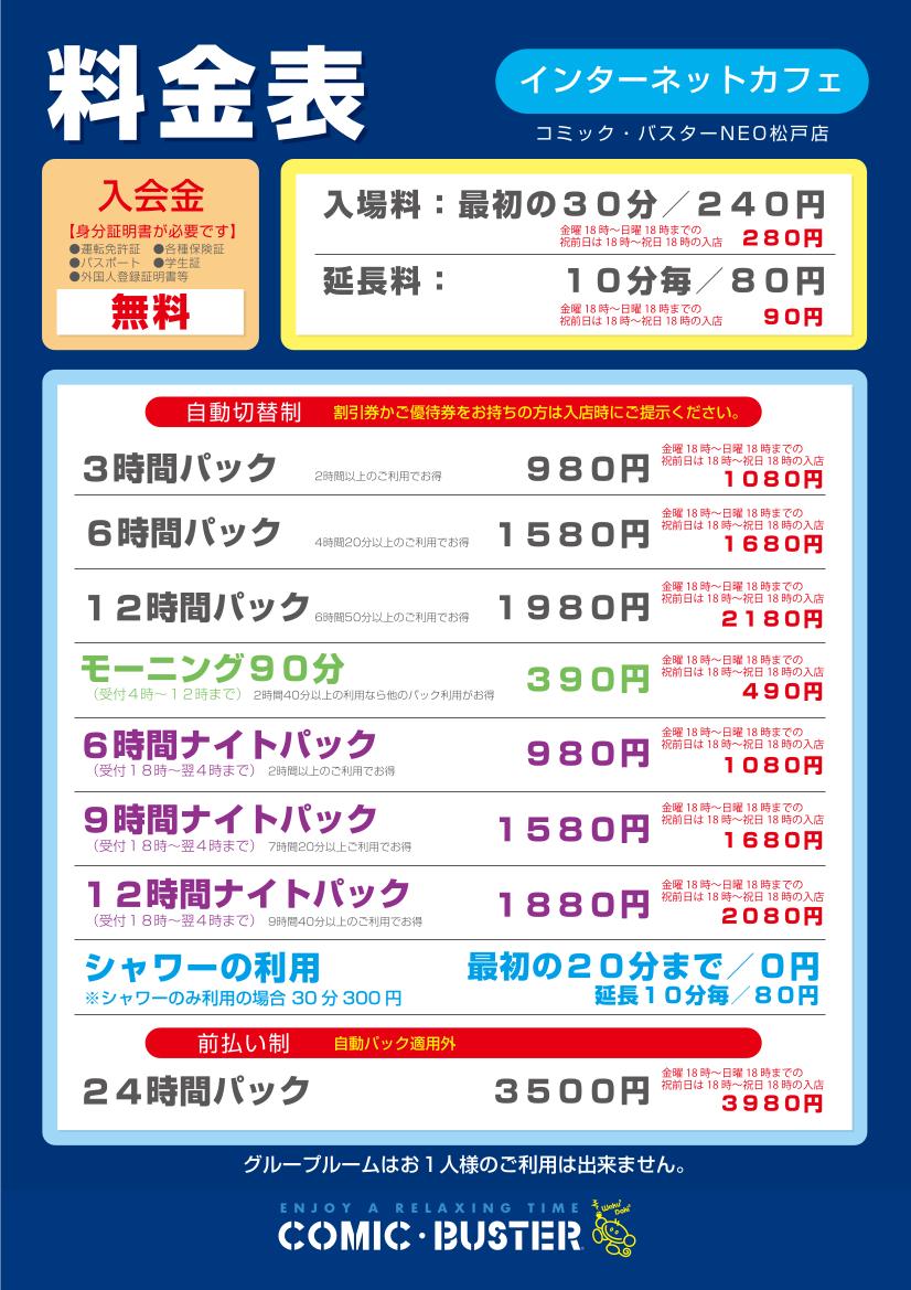 NEO松戸店料金表