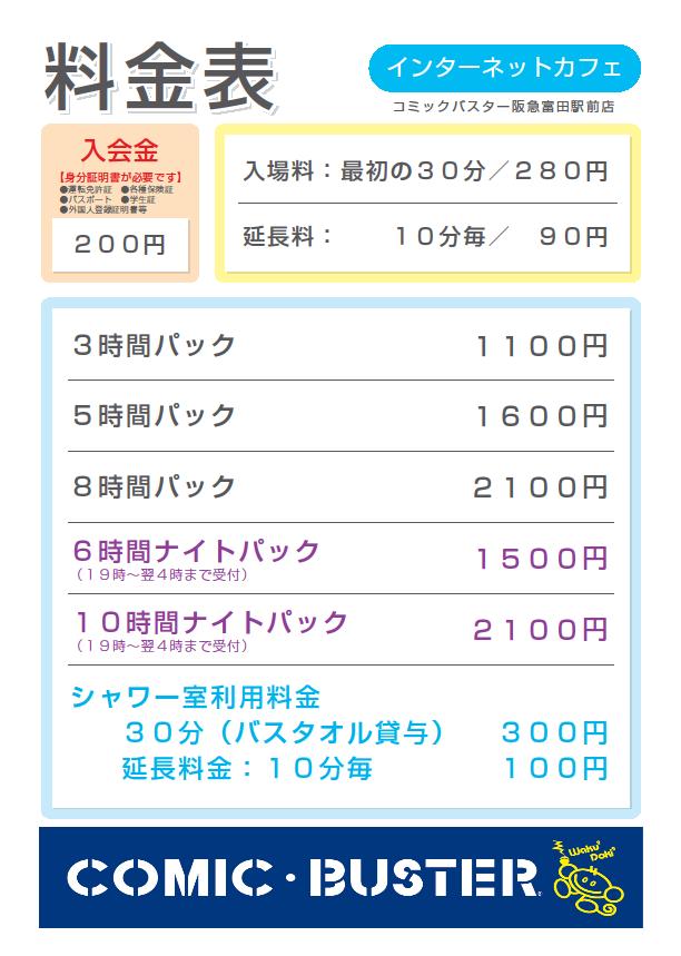 阪急富田駅前店料金表