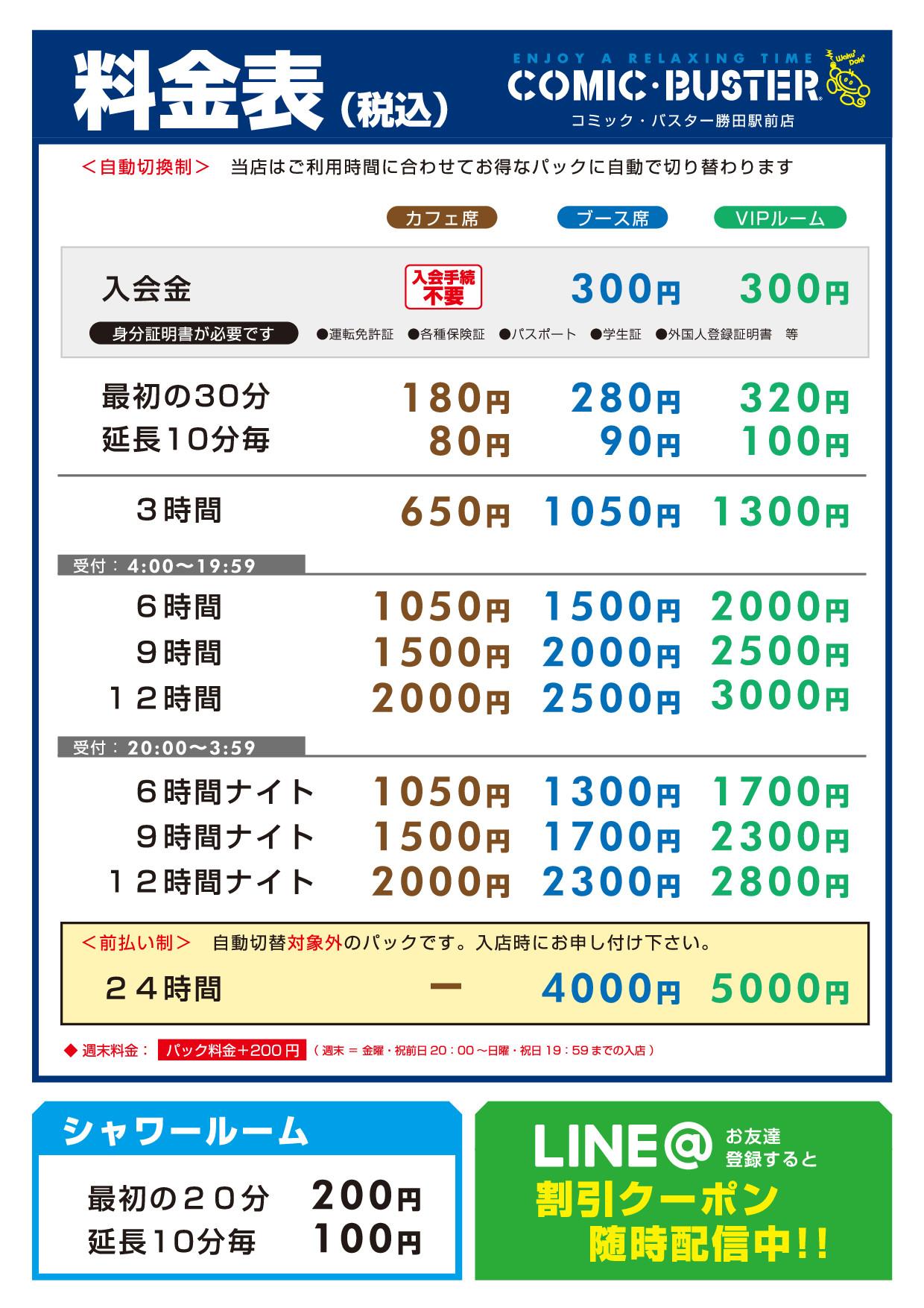 コミックバスター勝田店料金表