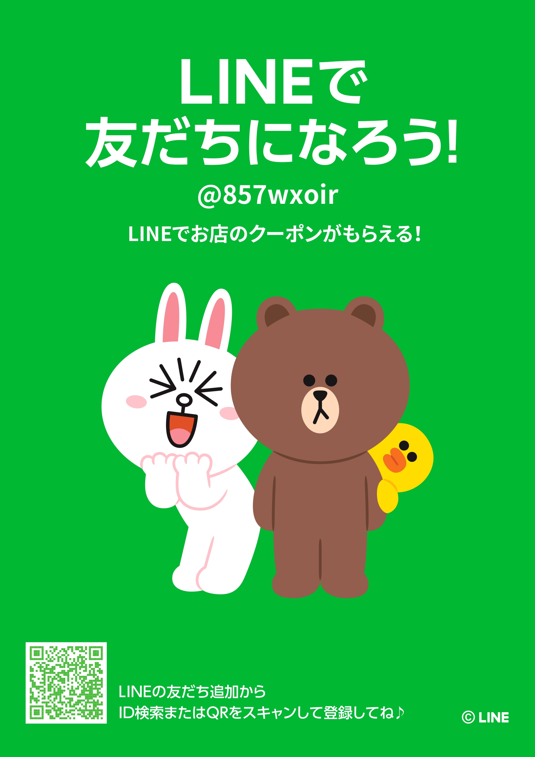 コミックバスター勝田店LINE友だち募集中