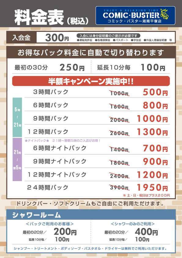 半額セール 湘南平塚安いネカフェ