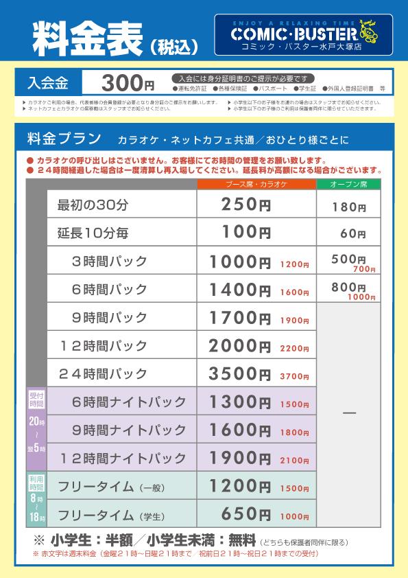 水戸大塚店通常料金表