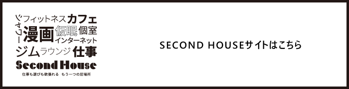 SECOND HOUSEサイトバナー