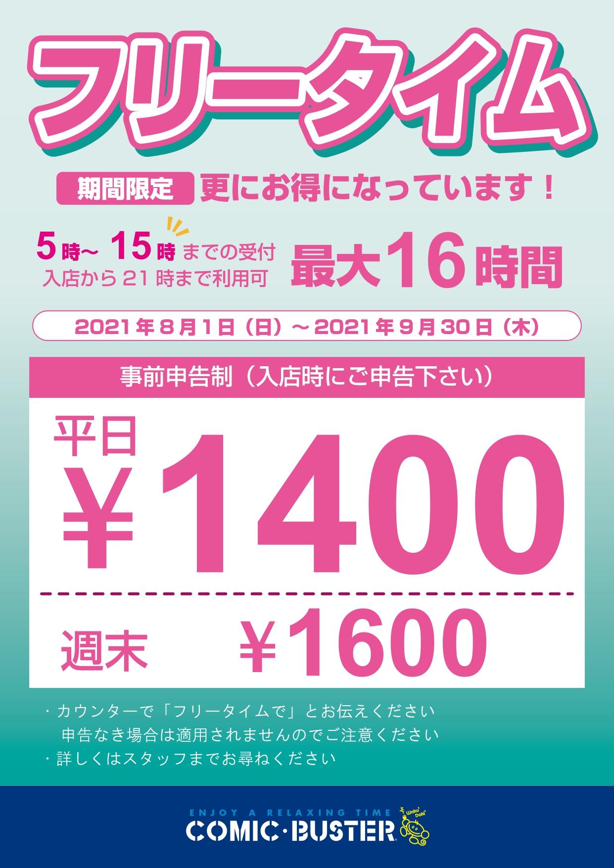 コミック・バスター王子サンスクエア店フリータイム