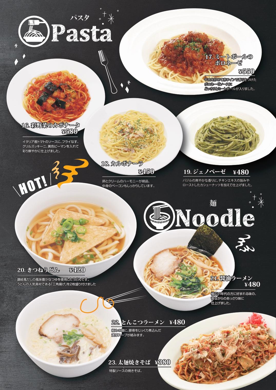 阪急茨木メニュー麺パスタ