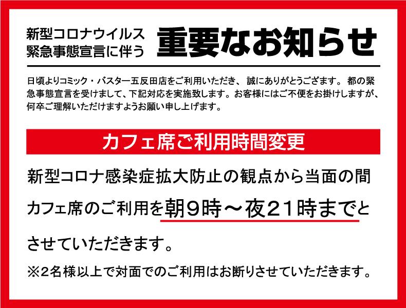 五反田店コロナお知らせ