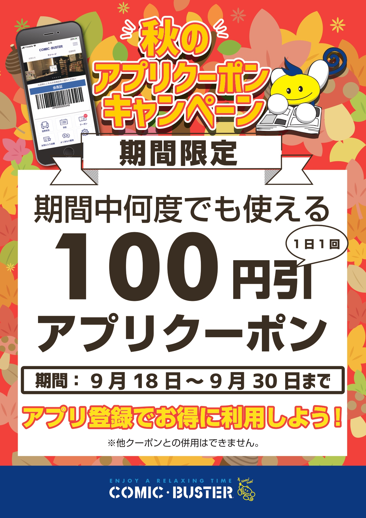 100円アプリクーポン