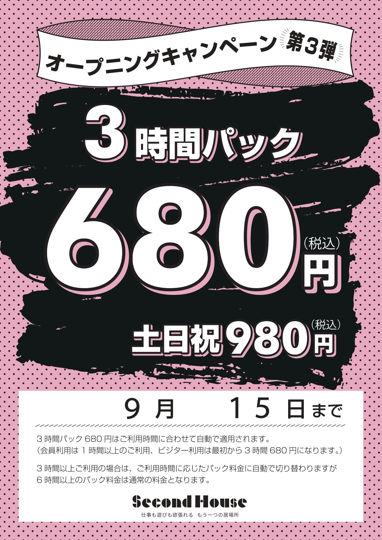 3時間680円