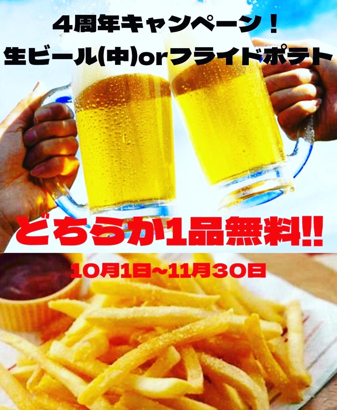 ビールポテト